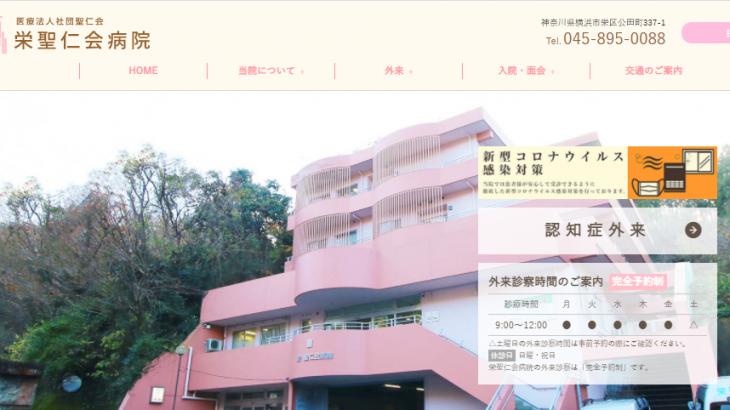 横浜市栄区の栄聖仁会病院、日中の新型コロナワクチン接種が難しい人に向け夕方~夜間の接種枠を開放