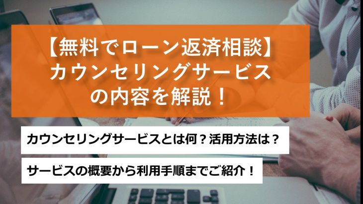 【無料でローン返済相談が可能】カウンセリングサービスの内容を解説