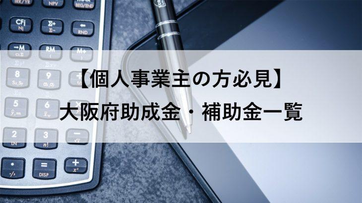 【個人事業主必見】大阪府助成金・補助金一覧