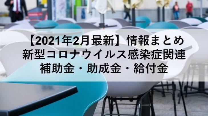 【2021年2月最新】コロナウイルス感染症関連補助金・助成金・給付金 情報まとめ