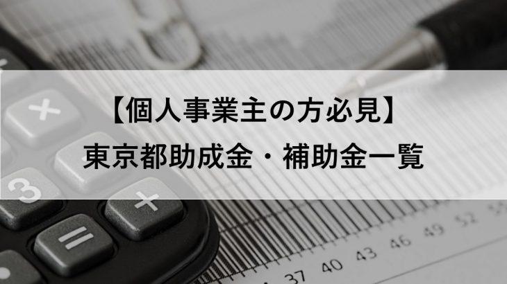 【個人事業主の方必見】東京都助成金・補助金一覧