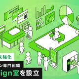 サイバーエージェント、医療のDX支援体制を強化する専門組織「DX Design室」を設立