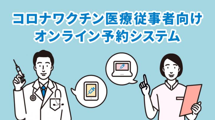 サンテックMI、東京都港区の医療従事者向け「ワクチン接種Web予約システム」を提供