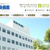 阪南中央病院、新型コロナワクチン接種予約システムの稼働を開始