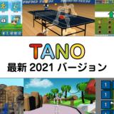 TANOTECH(タノテック)、日本最大のスポーツ・フィットネス産業の専門展にて最新2021バージョン「TANO」を展示