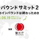 MATCHA、全国の観光事業者や自治体を対象にしたイベント「インバウンドサミット2021」をオンラインにて開催