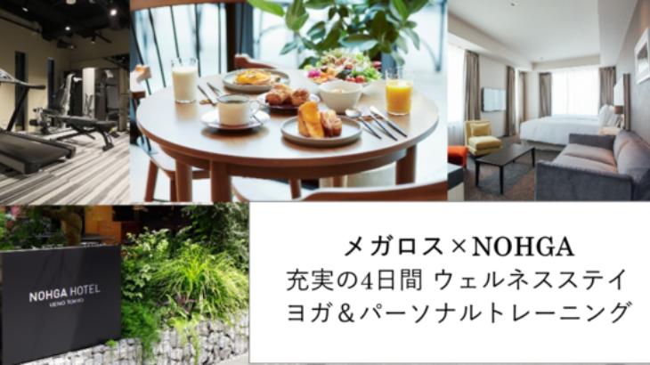 野村不動産L&S、NOHGA HOTEL UENO TOKYOで、特別宿泊プランの提供を決定
