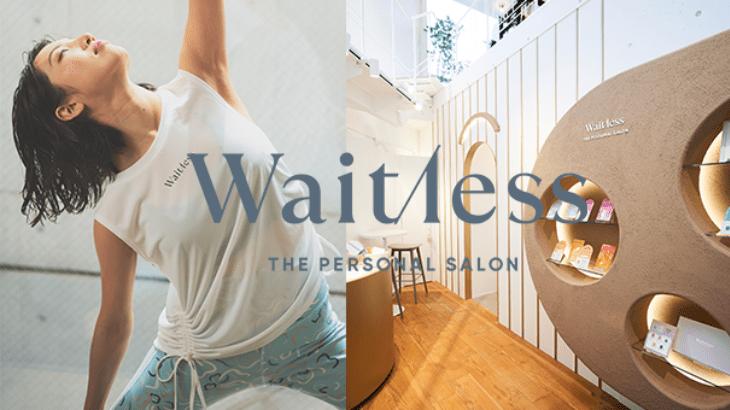 Sparty(スパーティー)、セルフフィットネス&エステとパーソナルトレーニングを提供する「Waitless THE PERSONAL SALON」をオープン