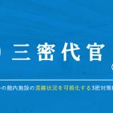コネクター・ジャパン、旅館・ホテル向けの3密対策LINEシステム「三密代官」ベータ版の申込受付開始