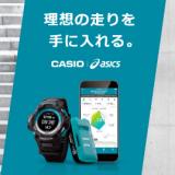 カシオとアシックスが価値共創事業を開始。第一段はランナー向けサービス「Runmetrix」を提供