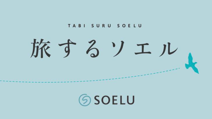 SOELU(ソエル)、ホテルや旅館からトレーニングのライブ配信を行う「旅するソエル」シリーズを開始