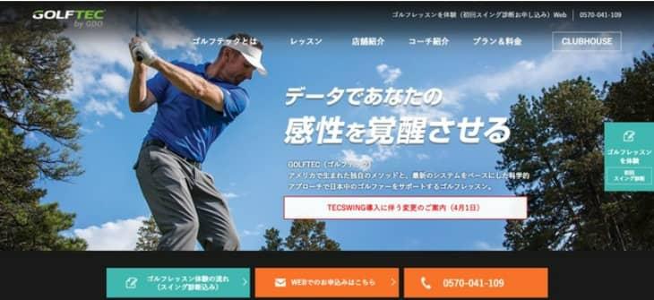 GDOゴルフテック、ゴルフスクール「GOLFTEC」で春の若年層ゴルファー応援キャンペーンを実施
