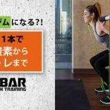 Shop MakiMaki(ショップ マキマキ)、在宅トレーニングに最適な「R3BAR」の先行販売を開始