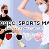 アイロックス、販売数10万枚突破のスポーツマスク「Loopa MASK」 にアスリート向け3種が登場