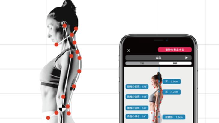 Sportip(スポーティップ)、施術者向けアシスタントアプリ「Sportip Pro」に高齢者向け機能を追加