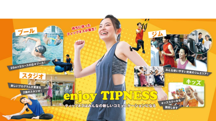 ティップネス、総合型クラブ「フィットネスクラブ ティップネスイオンモール川口」を開業