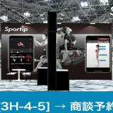 Sportip(スポーティップ)、フィットネスジム・トレーナー向けAI動作解析アプリ「Sportip Pro」をスポーツ・ウェルネス産業総合展「SPORTEC2021」に出展