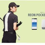 デサントジャパン、冷温4段階で温度調節できるソニーの「REON POCKET」対応のIoTウェアを発売