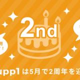 ナップワン、日本初の従量課金フィットネスシェアリング「Nupp1(ナップワン)」がオープンから2周年