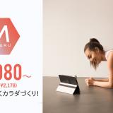 APPLICA(アプリカ)、医師監修のオンラインフィットネスサービス「MASARU」を正式リリース