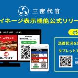 コネクター・ジャパン、旅館・ホテル向けの3密対策LINEシステム「三密代官」にサイネージ表示機能を追加
