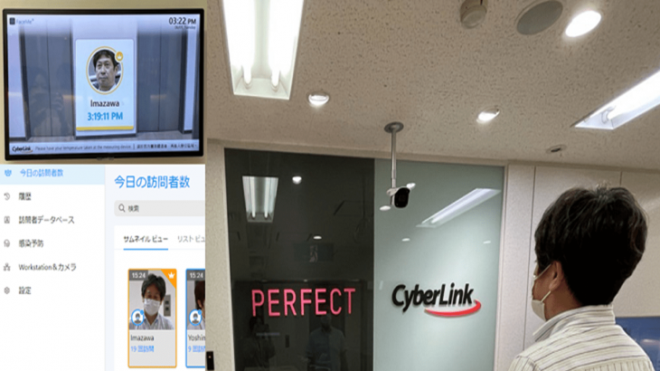 サイバーリンク、オフィスのDX化に向けて「FaceMe Security」による顔認証ドアセキュリティ・入退館管理を導入