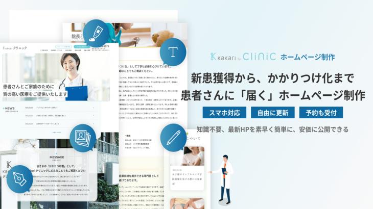 メドピア、クリニック向けホームページの制作支援サービス「kakari for Clinic ホームページ制作」の提供を開始