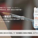 リーバー、医療相談アプリ「LEBER(リーバー)」にて新型コロナワクチンの副反応に関する機能提供を開始
