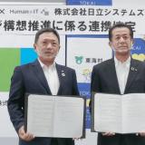 日立システムズ、茨城県東海村と自治体DX実現に向けて連携協定を締結