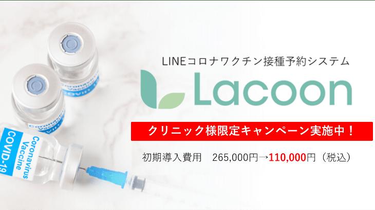 A three(エースリー)、LINE活用コロナワクチン接種予約システム「Lacoon(ラクーン)」の価格改定を実施
