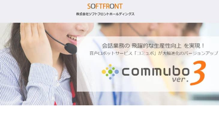 ソフトフロントジャパン、クラウド自動電話サービス「telmee(テルミー)」を地方自治体の新型コロナワクチン接種に関する電話予約業務で複数導入
