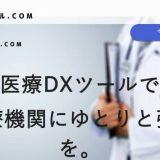 SPARKLINKS.(スパークリンクス)、医療機関とDXサービス企業のマッチングを支援するサイトを公開開始