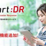 Smart119(スマート119)、災害時危機管理体制強化サービス「Smart:DR(スマートディーアール)」に「掲示板機能」を追加