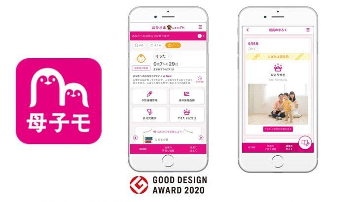 エムティーアイ、徳島県小松島市で母子手帳アプリ「母子モ」の提供開始