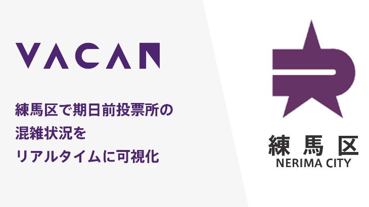 バカン、東京都練馬区に期日前投票所の空き情報配信サービス「VACAN」を提供開始