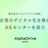 アルファドライブ高知、DXセンターを設立して中小企業・行政向けのDX支援サービスの提供開始