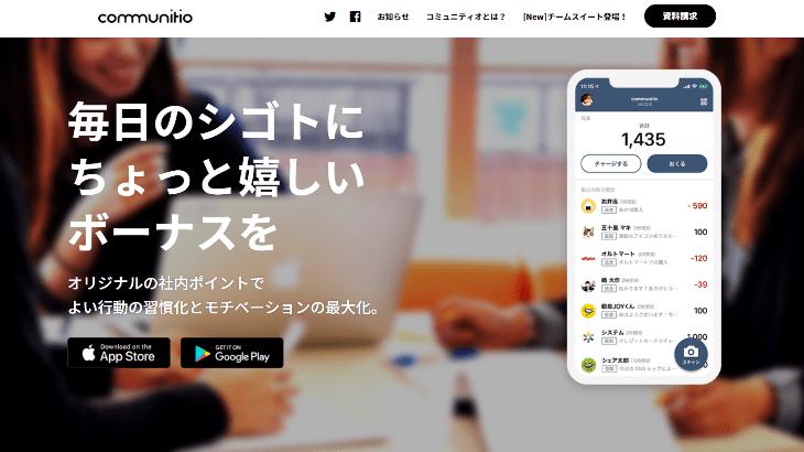 「TeamSuite」を提供するコミュニティオ、累計3.6億円の資金調達を完了