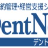 ジェニシス、歯科予約システム 「DentNet(デントネット)」 から、スマートフォン向けアプリ 「Dent AI(デントエーアイ)」 を7月1日より提供開始