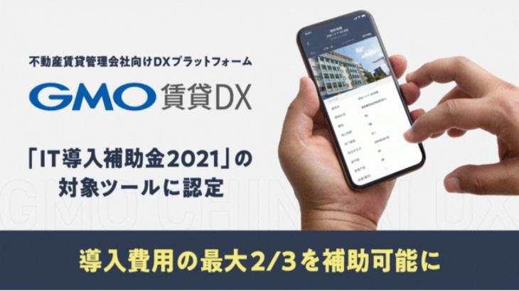 GMO ReTechの不動産賃貸管理会社向けDXプラットフォーム「GMO賃貸DX」が「IT導入補助金2021」の対象ツールに認定