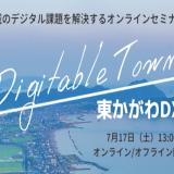 ウェブ解析士協会、香川県東かがわ市のDX促進の後方支援として新たなコンセプトを発表