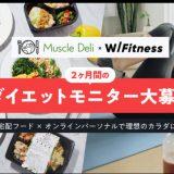 マッスルデリとWITH Fitness(ウィズ フィットネス)、2ヶ月間のダイエットモニターを募集開始
