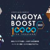 名古屋市、イノベーター育成・ビジネス創出プログラム「NAGOYA BOOST 10000 2021」参加者の募集を開始