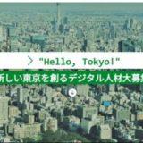 東京都、高校生含む非常勤職員らで採用サイトを内製化