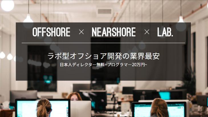 Grune(グルーネ)、「ラボ型オフショア開発 by グルーネ 」のサービス提供を開始