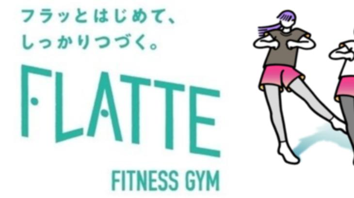 ファノーヴァ、OMO型セミパーソナルジム「FLATTE(フラッテ)」1号店を駒沢大学駅にグランドオープン