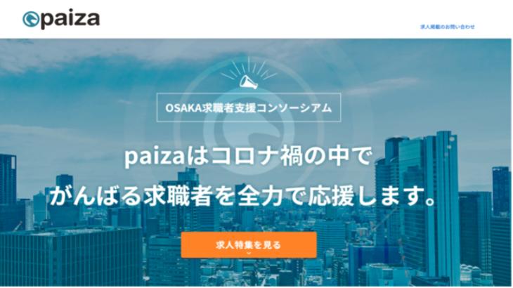 paiza(パイザ)、「OSAKA求職者支援コンソーシアム」への参画が決定