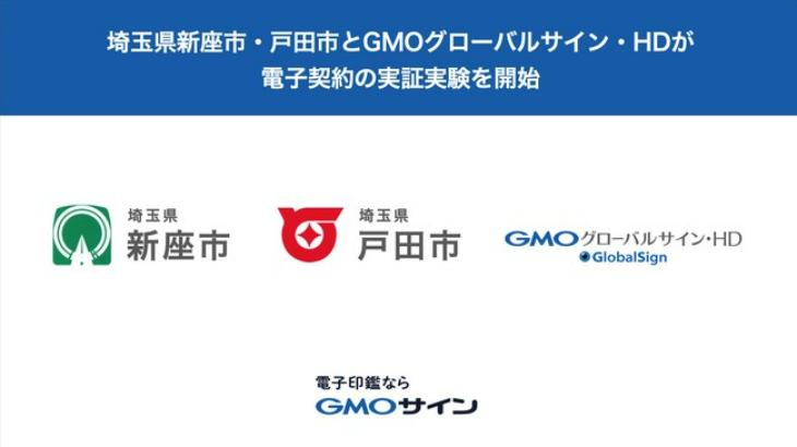 GMOグローバルサイン・HD、埼玉県新座市・戸田市と脱ハンコに向けた電子契約の実証実験開始へ