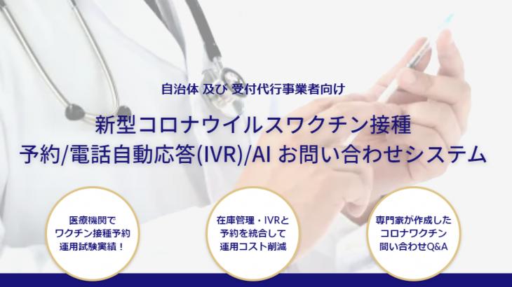 ボットロジー、新型コロナワクチン接種「京あんしん予約モデル」の申し込み受付を開始
