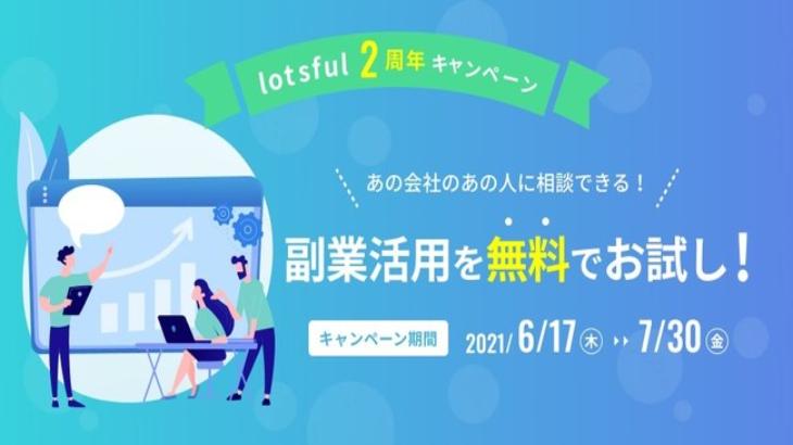パーソルイノベーション、副業人材マッチングサービス「lotsful(ロッツフル)」のキャンペーンを開始