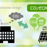 JTBコミュニケーションデザイン、使用電気を再生可能エネルギーに変換する「CO2ゼロMICE」の販売開始